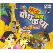 Chan Chan Bodh Katha (Vol 2) - छान छान बोध कथा (भाग २) - VCD