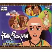 Tenali Raman (Vol 1) - तेनाली रामन (भाग १) - VCD