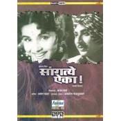 Sangate Aika - सांगते ऐका - DVD
