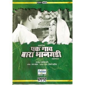 Ek Gav Bara Bhangadi - एक गाव बारा भानगडी - DVD