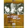 Kela Ishara Jata Jata - केला इशारा जाता जाता - DVD