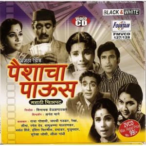 Paishacha Paus - पैशाचा पाऊस - VCD
