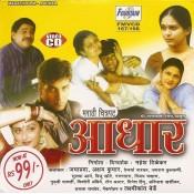Aadhar - आधार - VCD