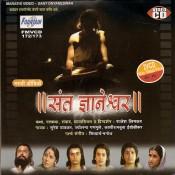 Sant Dnyaneshwar - संत ज्ञानेश्वर - VCD