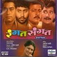 Rangat Sangat - रंगत संगत - VCD