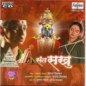 Sant Sakhu - संत सखू - VCD