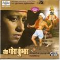 Sant Gora Kumbhar - संत गोरा कुंभार - VCD