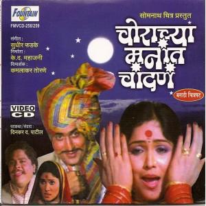 Chorachya Manat Chandna - चोराच्या मनात चांदणं - VCD