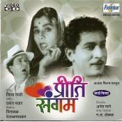 Preeti Sangam - प्रीती संगम - VCD