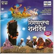 Shingnapurcha Shanidev - शिंगणापूरचा शनिदेव - VCD