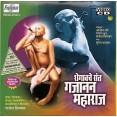 Sant Gajanan Maharaj - संत गजानन महाराज - VCD