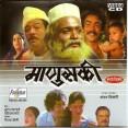 Manusaki - माणुसकी - VCD