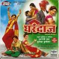 Gharandaj - घरंदाज - VCD