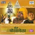 Sant Chokhamela - संत चोखामेळा - VCD