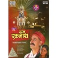 Sant Eknath - संत एकनाथ - VCD
