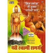 Bhiu Nakos Mee Tujhya Pathishi Ahe - भिऊ नकोस मी तुझ्या पाठीशी आहे - VCD