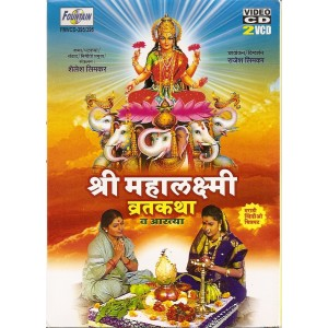 Shree Mahalakshmi Wratkatha - श्री महालक्ष्मी वृत्तकथा - VCD