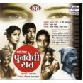 Punavechi Raat - पुनवेची रात - VCD