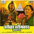 Sola Somwar Vrat Katha - सोळा सोमवार व्रत कथा - VCD