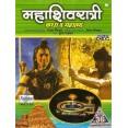 Mahashivratri Katha Va Mahatmay - महाशिवरात्री कथा व महात्म्य - VCD