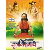 Yogiraj Kanifnath - योगीराज कानिफनाथ - VCD