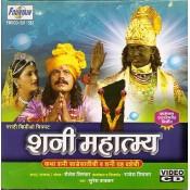 Shani Mahatmay - शनी महात्म्य - VCD
