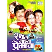 Saval Mazhya Premacha - सवाल माझ्या प्रेमाचा - VCD