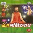 Yogi Machindranath - योगी मच्छिंद्रनाथ - VCD