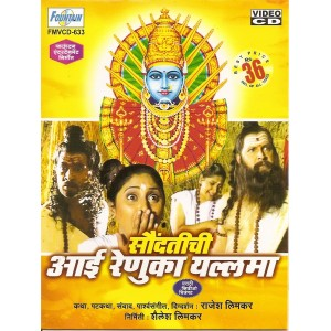 Aai Renuka Yellamma - आई रेणुका येल्लम्मा - VCD