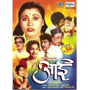 Aai - आई - VCD