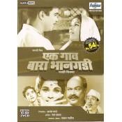 Ek Gav Bara Bhangadi - एक गाव बारा भानगडी - VCD