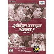 Sawal Maza Aika - सवाल माझा ऐका - VCD