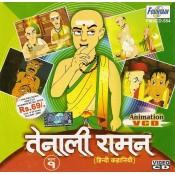 Tenali Raman - तेनाली रमण - VCD