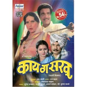 Kay Ga Sakhu - काय ग सखू - VCD
