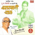 Batatyachi Chal - बटाट्याची चाळ - Audio CD