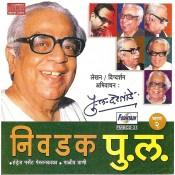 Nivdak Pu La (Vol 2) - निवडक पु. ल. (भाग २) - Audio CD