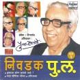 Nivdak Pu La (Vol 3) - निवडक पु. ल. (भाग ३) - Audio CD