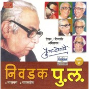 Nivdak Pu La (Vol 4) - निवडक पु. ल. (भाग ४) - Audio CD