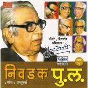 Nivdak Pu La (Vol 5) - निवडक पु. ल. (भाग ५) - Audio CD