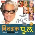 Nivdak Pu La (Vol 6) - निवडक पु. ल. (भाग ६) - Audio CD