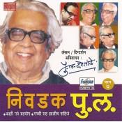 Nivdak Pu La (Vol 7) - निवडक पु. ल. (भाग ७) - Audio CD