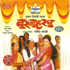 Vastraharan (Vol 1 &2) - वस्त्रहरण (भाग १ आणि २) - MP3