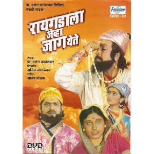 Raigadala Jevha Jaag Yete - रायगडला जेव्हा जाग येते - DVD