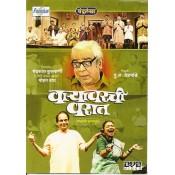 Waryavarchi Varaat - वाऱ्यावरची वरात - DVD