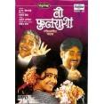 Ti Phulrani - ती फुलराणी - DVD