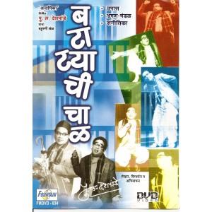 Batatyachi Chawl - बटाट्याची चाळ - DVD
