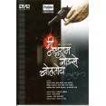 Mi Nathuram Godse Boltoy - मी नथुराम गोडसे बोलतोय - DVD