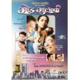 God Gulabi - गोड गुलाबी - DVD