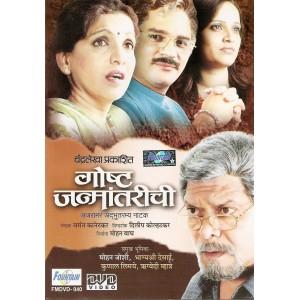 Goshta Janmantarichi - गोष्ट जन्मांतरीची - DVD