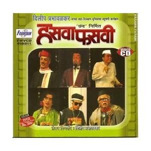 Hasava Fasavi - हसवा फसवी - VCD